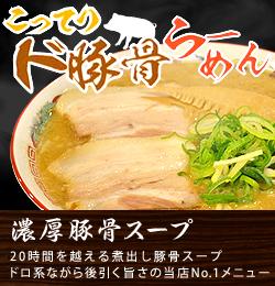 濃厚豚骨スープ